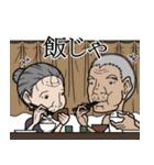 踊るじいちゃん&ばあちゃん(個別スタンプ:38)