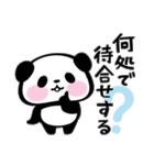 パンダぁー3【お誘い&待ち合わせ編】(個別スタンプ:05)