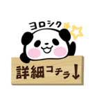 パンダぁー3【お誘い&待ち合わせ編】(個別スタンプ:08)