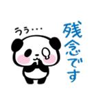 パンダぁー3【お誘い&待ち合わせ編】(個別スタンプ:10)