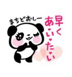 パンダぁー3【お誘い&待ち合わせ編】(個別スタンプ:12)
