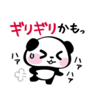 パンダぁー3【お誘い&待ち合わせ編】(個別スタンプ:26)
