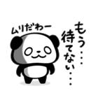 パンダぁー3【お誘い&待ち合わせ編】(個別スタンプ:29)