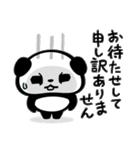 パンダぁー3【お誘い&待ち合わせ編】(個別スタンプ:30)