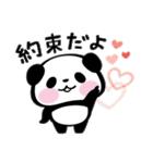 パンダぁー3【お誘い&待ち合わせ編】(個別スタンプ:36)