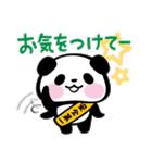 パンダぁー3【お誘い&待ち合わせ編】(個別スタンプ:39)