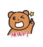 幸せクマ - くまゆう パート3(個別スタンプ:32)