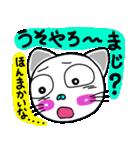 関西弁!ほのぼの猫ちゃん3(個別スタンプ:07)