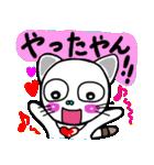 関西弁!ほのぼの猫ちゃん3(個別スタンプ:28)