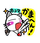 関西弁!ほのぼの猫ちゃん3(個別スタンプ:30)