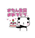 おめでとうパンダ(個別スタンプ:01)