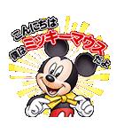 しゃべる♪ミッキーマウスと仲間たち