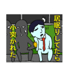 マイナスタンプ(通勤編)(個別スタンプ:5)