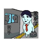 マイナスタンプ(通勤編)(個別スタンプ:11)