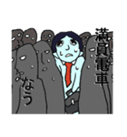 マイナスタンプ(通勤編)(個別スタンプ:15)