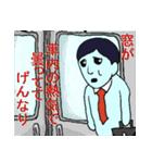 マイナスタンプ(通勤編)(個別スタンプ:17)
