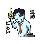 マイナスタンプ(通勤編)(個別スタンプ:30)