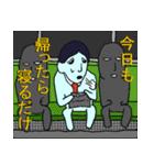 マイナスタンプ(通勤編)(個別スタンプ:40)
