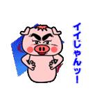 嗚呼ッ!トンカツ坊や(個別スタンプ:5)