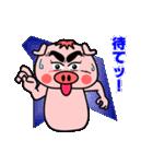 嗚呼ッ!トンカツ坊や(個別スタンプ:23)