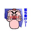 嗚呼ッ!トンカツ坊や(個別スタンプ:24)