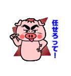 嗚呼ッ!トンカツ坊や(個別スタンプ:31)