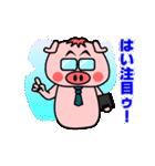 嗚呼ッ!トンカツ坊や(個別スタンプ:37)