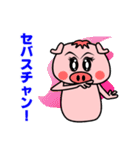 嗚呼ッ!トンカツ坊や(個別スタンプ:39)