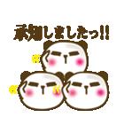 ぱんだんごのゆる〜い敬語(個別スタンプ:2)