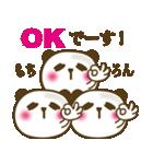 ぱんだんごのゆる〜い敬語(個別スタンプ:6)