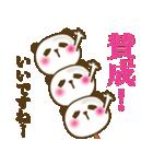 ぱんだんごのゆる〜い敬語(個別スタンプ:11)