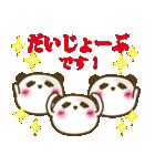 ぱんだんごのゆる〜い敬語(個別スタンプ:12)