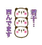 ぱんだんごのゆる〜い敬語(個別スタンプ:14)