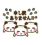 ぱんだんごのゆる〜い敬語(個別スタンプ:16)