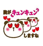 ぱんだんごのゆる〜い敬語(個別スタンプ:17)