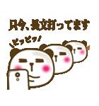 ぱんだんごのゆる〜い敬語(個別スタンプ:19)