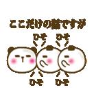 ぱんだんごのゆる〜い敬語(個別スタンプ:27)