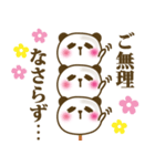 ぱんだんごのゆる〜い敬語(個別スタンプ:31)