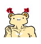 くまぽん(個別スタンプ:40)
