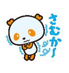 HAPPYパンダ♪あいむ「博多弁ver.」(個別スタンプ:05)