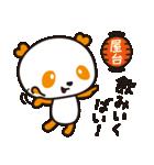 HAPPYパンダ♪あいむ「博多弁ver.」(個別スタンプ:08)