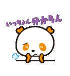 HAPPYパンダ♪あいむ「博多弁ver.」(個別スタンプ:19)