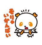 HAPPYパンダ♪あいむ「博多弁ver.」(個別スタンプ:26)