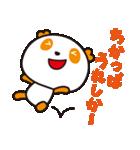 HAPPYパンダ♪あいむ「博多弁ver.」(個別スタンプ:30)