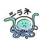 深海クラゲ物語(個別スタンプ:14)