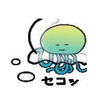 深海クラゲ物語(個別スタンプ:34)
