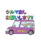 MBC 02(個別スタンプ:17)