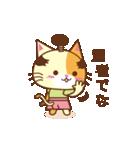 猫のニャンコ侍でござる(個別スタンプ:12)