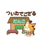 猫のニャンコ侍でござる(個別スタンプ:21)