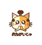 猫のニャンコ侍でござる(個別スタンプ:28)